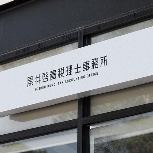 黒井啓貴税理士事務所様のロゴデザイン