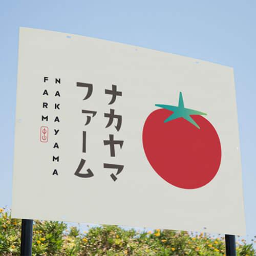 nakayama_farm_img3